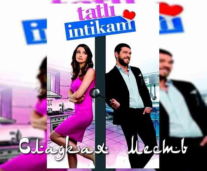 Сладкая месть турецкий сериал смотреть на русском