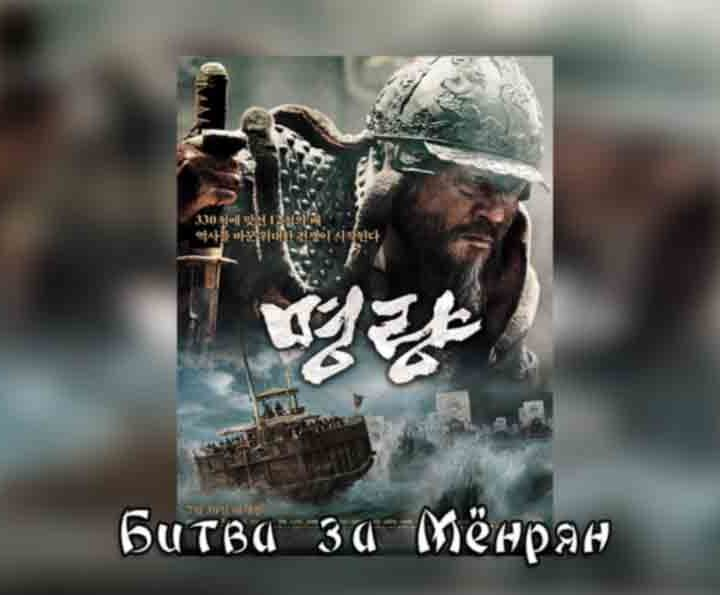 Битва за Мёнрян корейский фильм смотреть онлайн