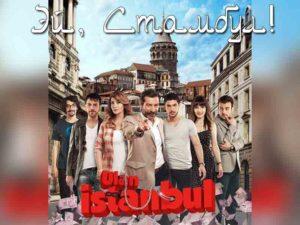 Эй, Стамбул!