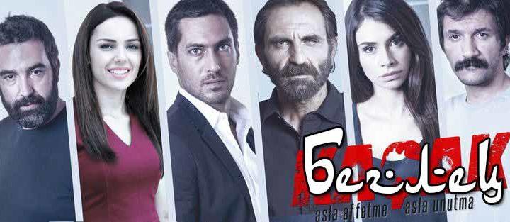 Беглец турецкий сериал смотреть онлайн на русском