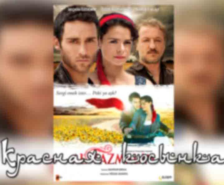 Красная косынка турецкий сериал смотреть онлайн на русском