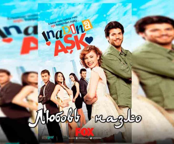 Любовь назло турецкий сериал смотреть онлайн бесплатно