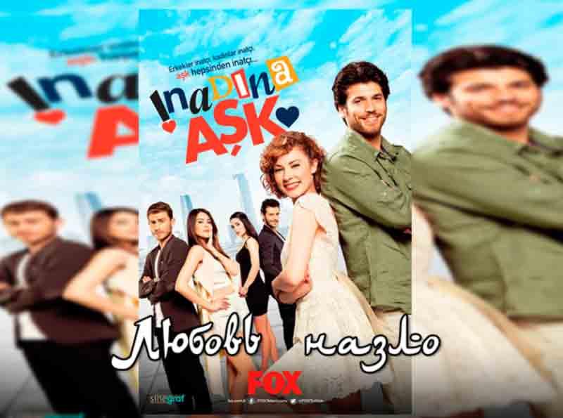 Любовь назло турецкий сериал смотреть онлайн бесплатно 5