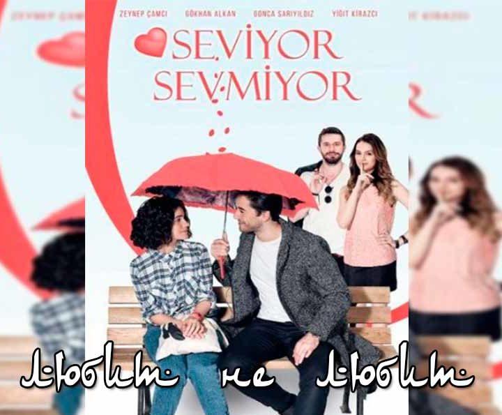 Любит не любит турецкий сериал смотреть на русском