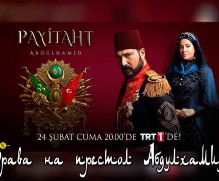 Права на престол Абдулхамид турецкий сериал онлайн