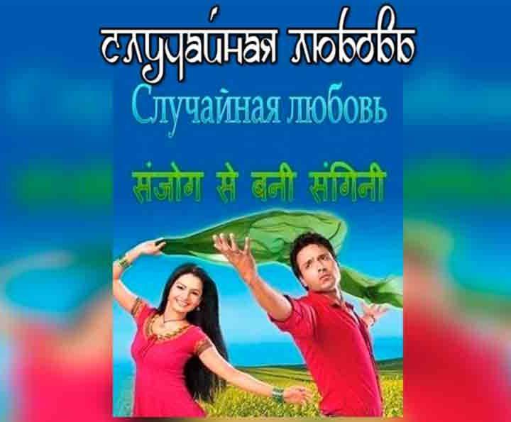 Случайная любовь индийский сериал на русском