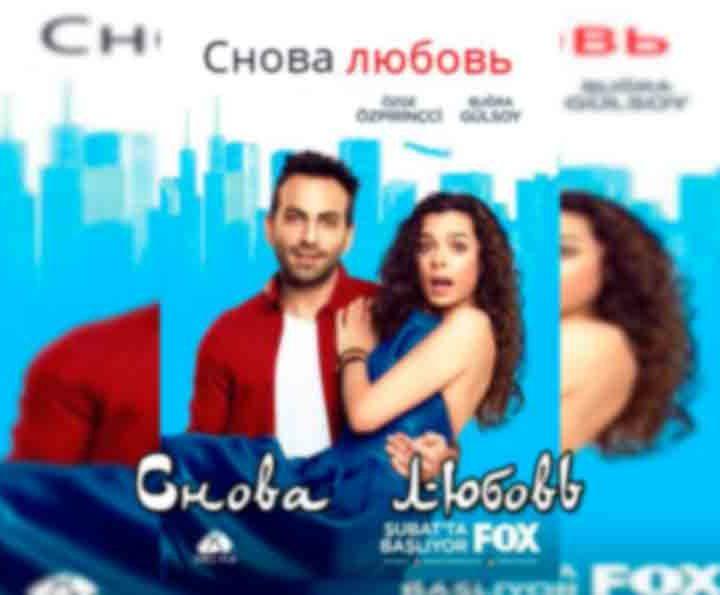 Снова любовь турецкий сериал смотреть онлайн