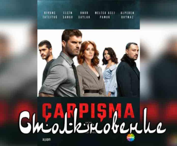 Столкновение турецкий сериал смотреть онлайн
