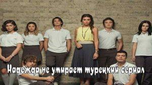 Надежда не умирает турецкий сериал
