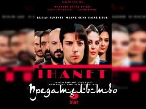 Предательство турецкий сериал