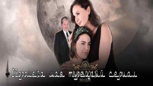 Королева мая турецкий сериал