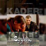 Судьба / Kader турецкий сериал