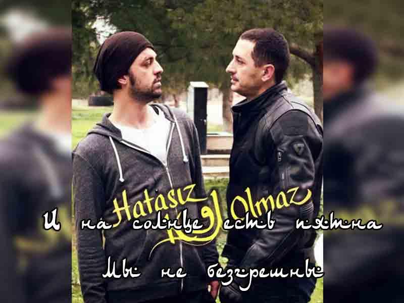 И на солнце есть пятна  турецкий сериал смотреть онлайн 2