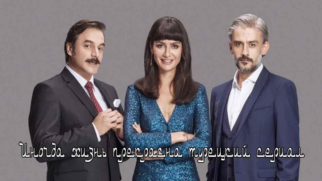 Иногда жизнь прекрасна турецкий сериал