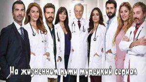 На жизненном пути турецкий сериал