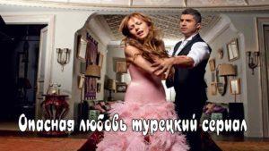 Опасная любовь турецкий сериал