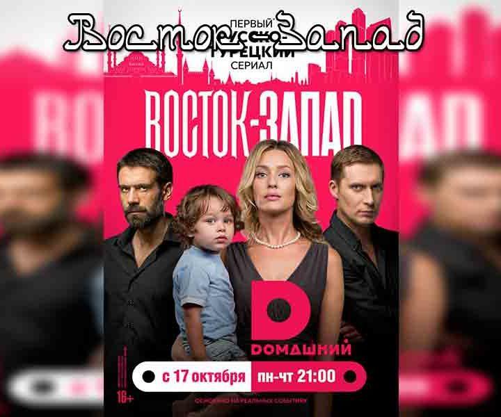 Восток-Запад турецкий сериал смотреть онлайн