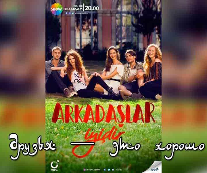 Друзья — это хорошо турецкий сериал смотреть на русском онлайн