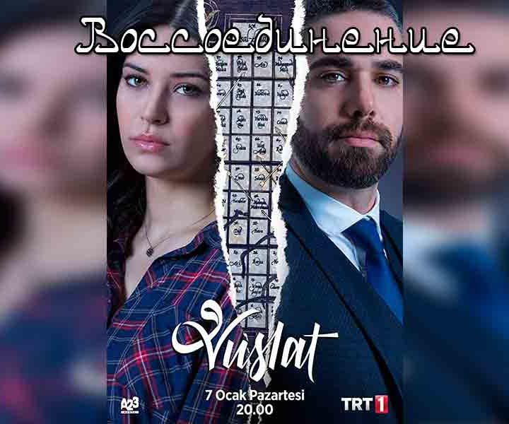 Воссоединение турецкий сериал смотреть онлайн