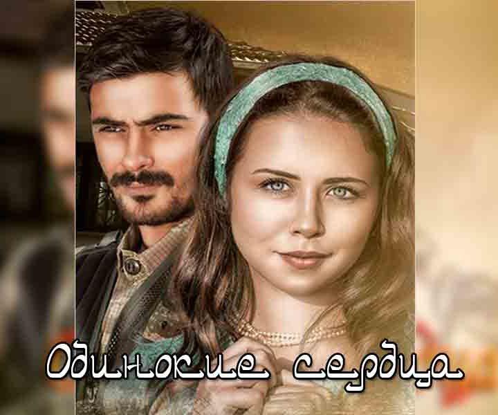 Одинокие сердца турецкий сериал смотреть онлайн