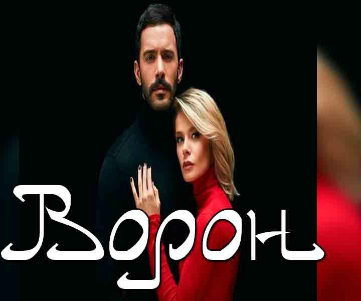 Ворон турецкий сериал смотреть на русском онлайн