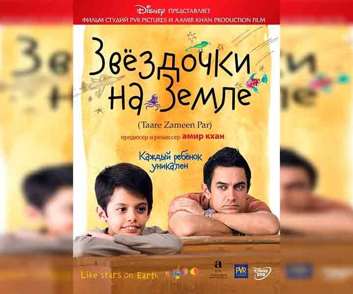 Звездочки на земле индийский фильм смотреть бесплатно