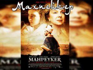 Махпейкер