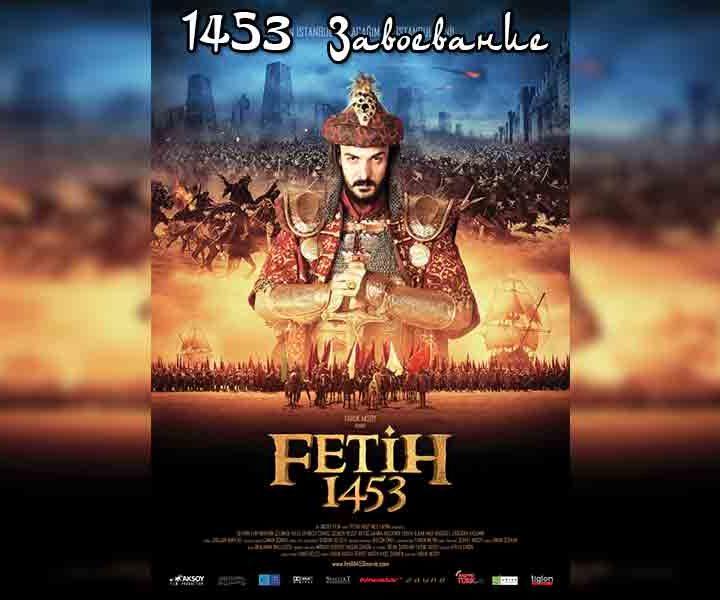 1453 завоевание смотреть онлайн на русском языке