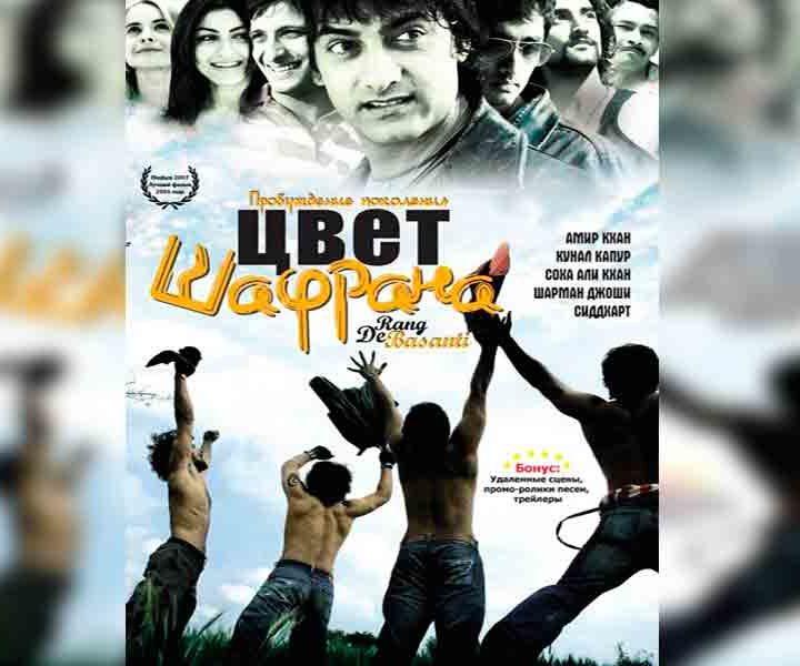 Цвет шафрана индийский фильм смотреть онлайн бесплатно