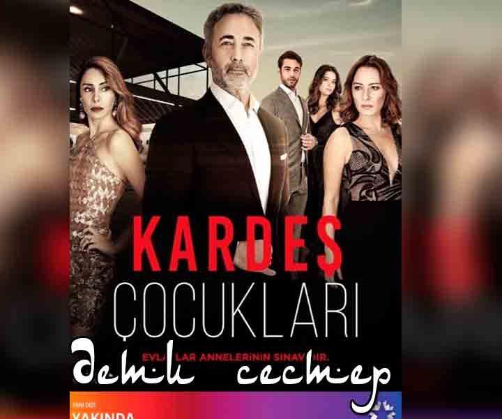 Дети сестер турецкий сериал 2019 смотреть на русском языке