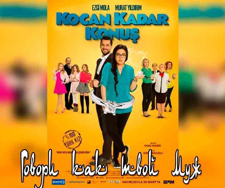 Говори как твой муж турецкий фильм смотреть бесплатно