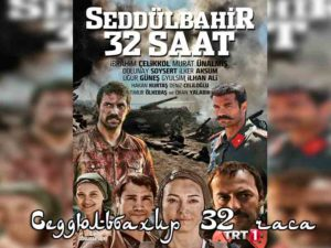 Седдюльбахир 32 часа