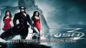 Крриш 3 индийский фильм смотреть