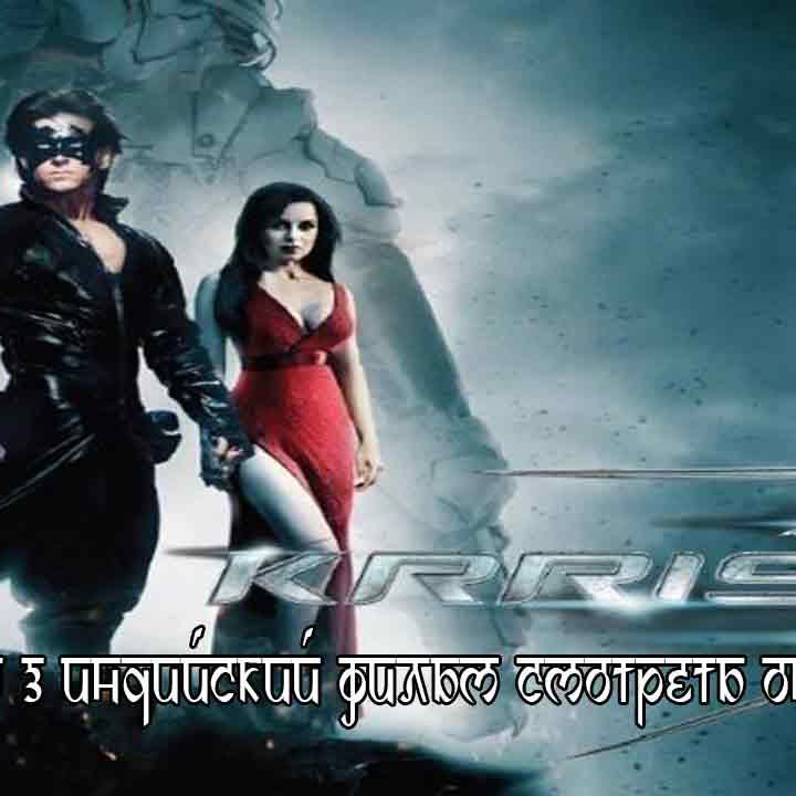Крриш 3 индийский фильм смотреть онлайн бесплатно