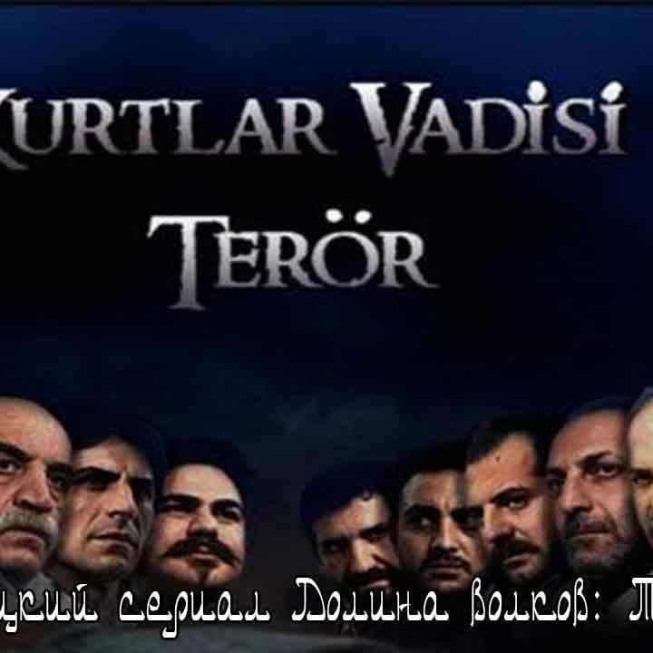 Долина волков: Террор смотреть онлайн бесплатно