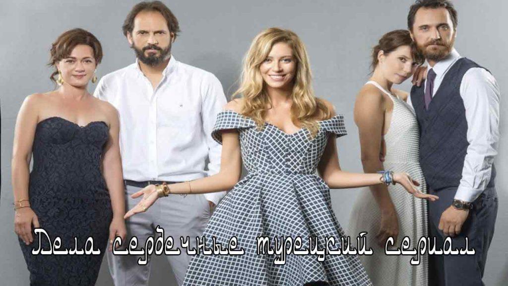 Дела сердечные турецкий сериал