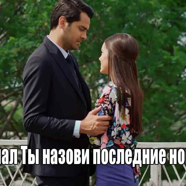 Сериал Ты назови / Adini Sen Koy снят с эфира