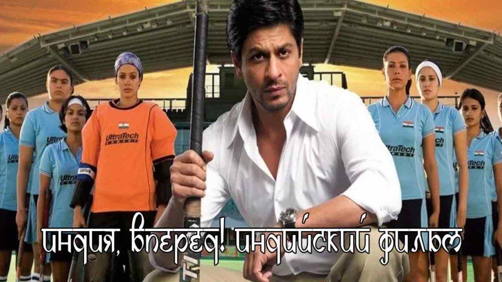 Индия, вперед! индийский фильм