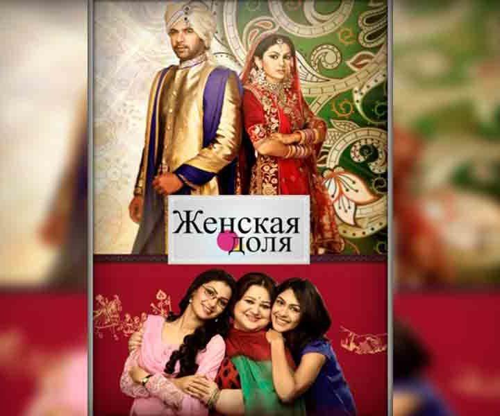 Женская доля индийский сериал на русском смотреть онлайн