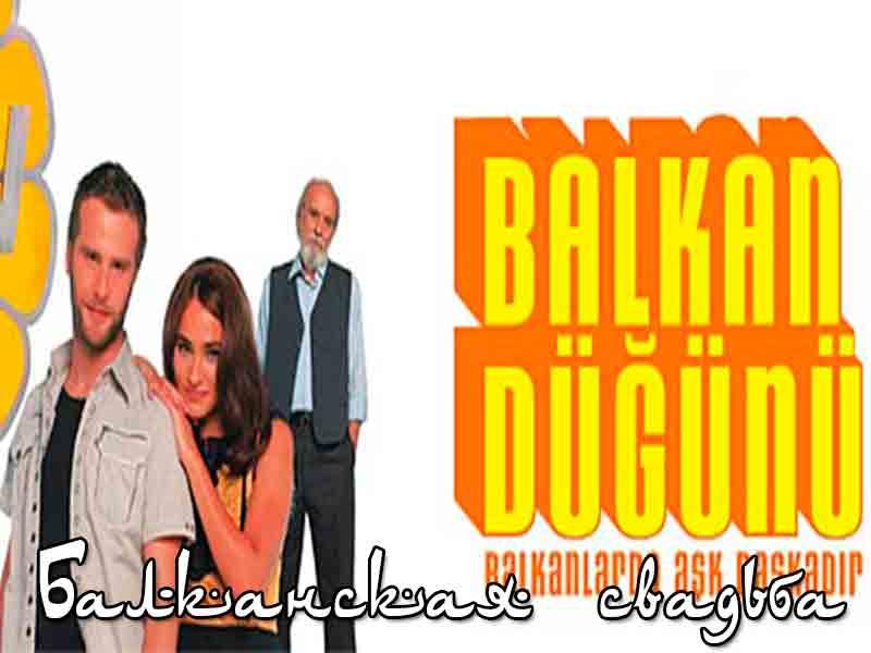 Балканская свадьба