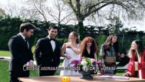 Сегодня состоялась свадьба - Гамзе Эрчель