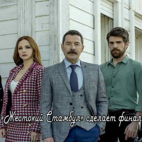 Сериал «Жестокий Стамбул» сделает финал сезона