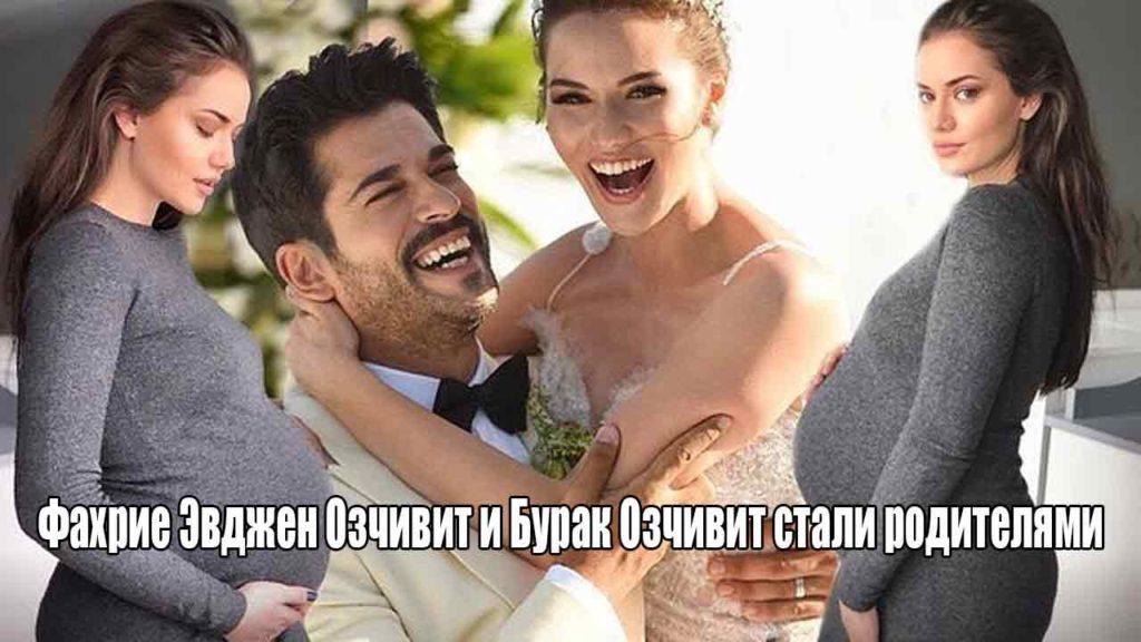Фахрие Эвджен Озчивит и Бурак Озчивит стали родителями