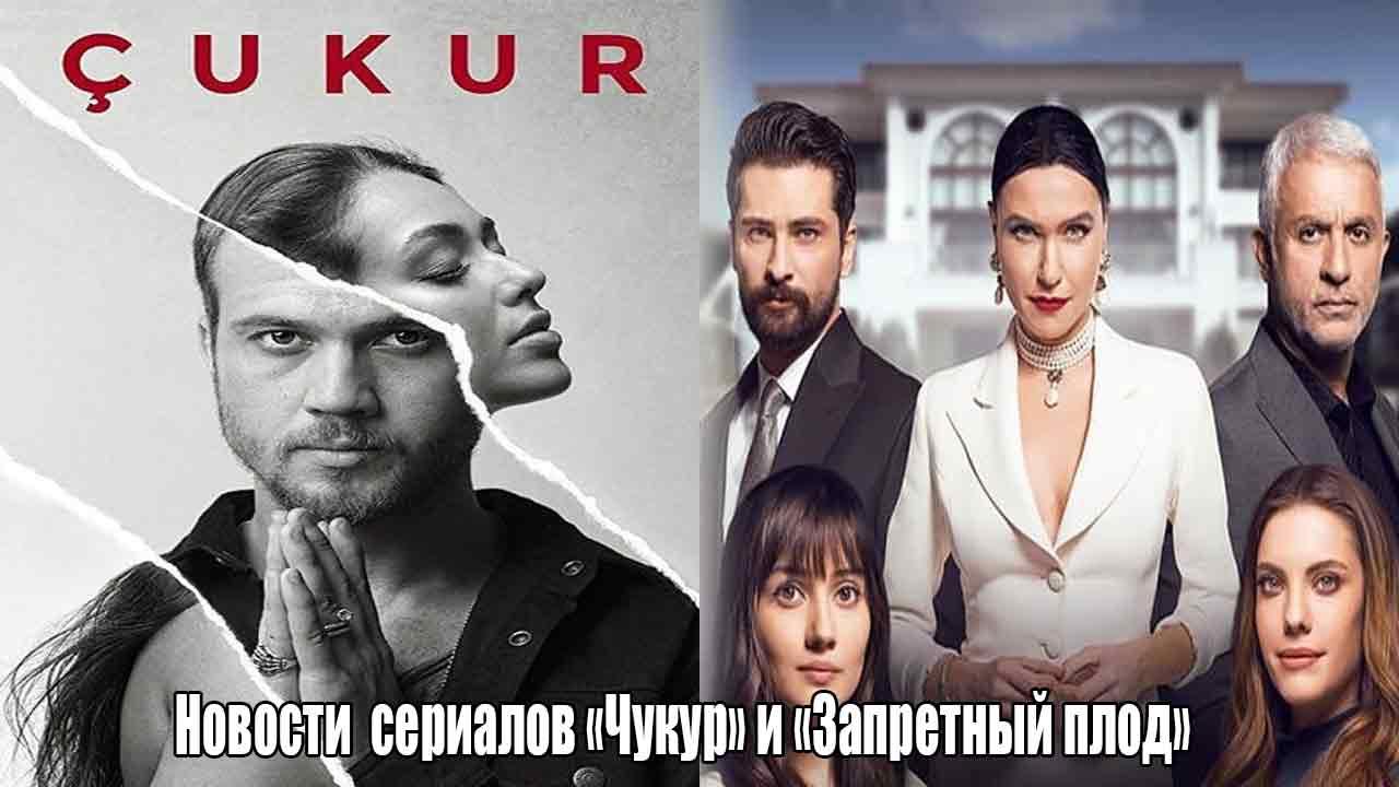 Плохие новости для зрителей сериалов «Чукур» и «Запретный плод»!