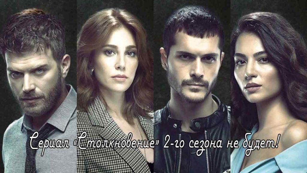 Сериал «Столкновение» 2-го сезона не будет!