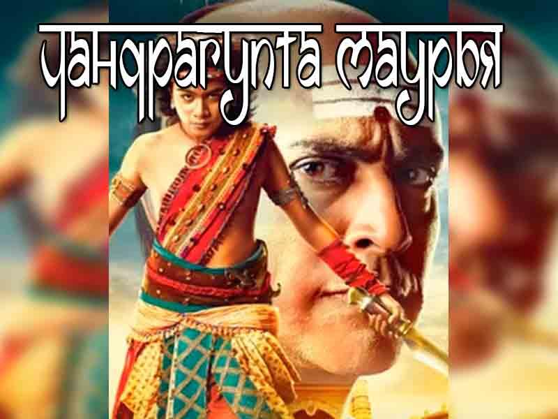 Чандрагупта Маурья