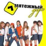 Мятежный дух / Rebelde Way 2002