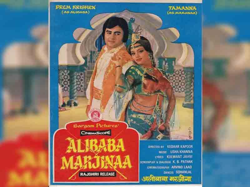 Али-Баба и Марджина