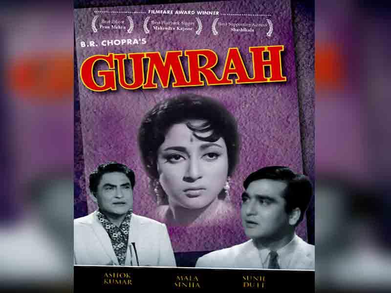 Заблуждение / Gumrah 1963