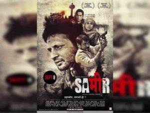Самир